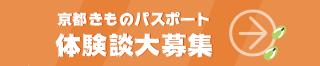 京都きものパスポートサポーター 体験談募集!